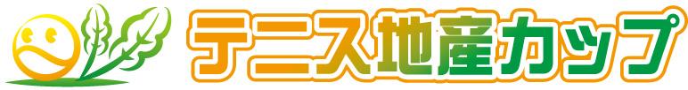 テニス地産カップ ロゴ