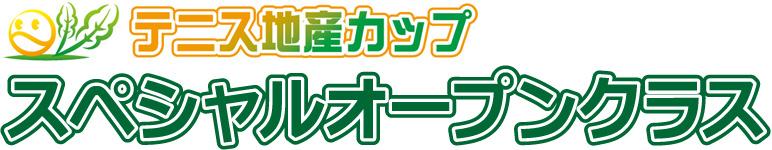 テニス地産カップ スペシャルオープンクラス ロゴ